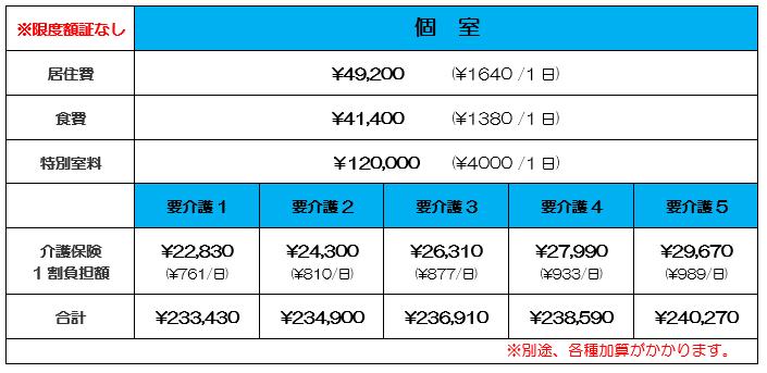料金表_1