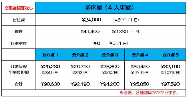 料金表_3