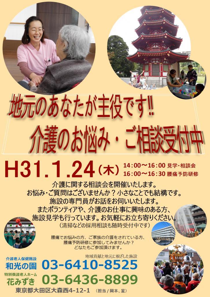 H31.1.24_相談会ポスター