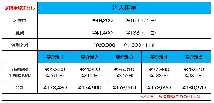 料金表_2